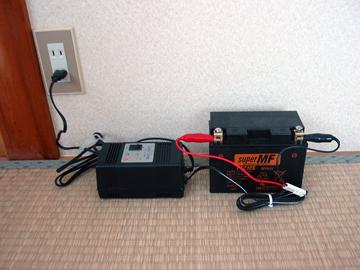 FORZAのバッテリーを充電します