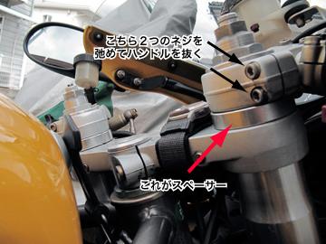 SS900_ノーマル状態のハンドルとスペーサー